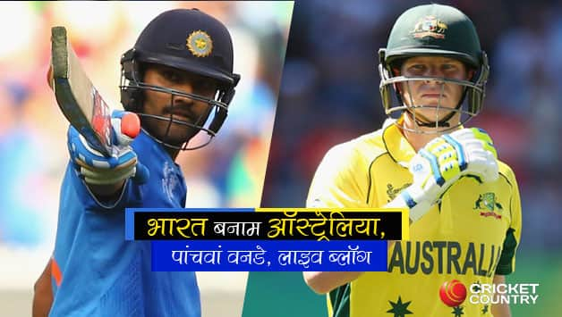 LIVE Cricket Score in Hindi, India vs Australia 2017-18, 5th ODI at Nagpur