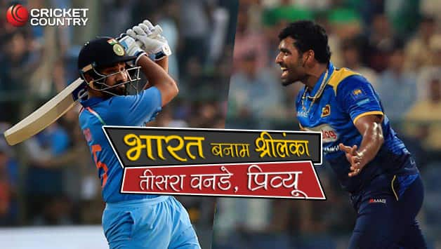India vs Sri Lanka, 3rd ODI in Visakhapatnam preview: Visitors will have to fight hard to win at India's Invincible fortress