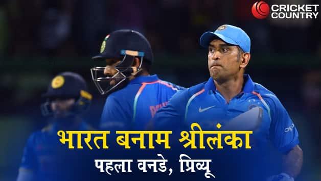 India vs Sri Lanka, 1st ODI preview: Visitors face a Himalayan challenge