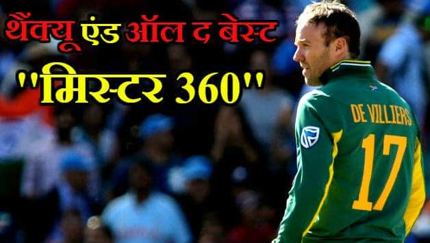 AB de Villiers announced his retirement form international cricket