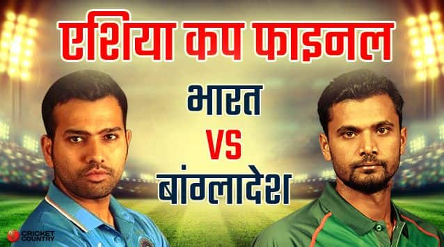 Asia cup 2018: India vs Bangladesh, Final, Dubai, LIVE cricket score