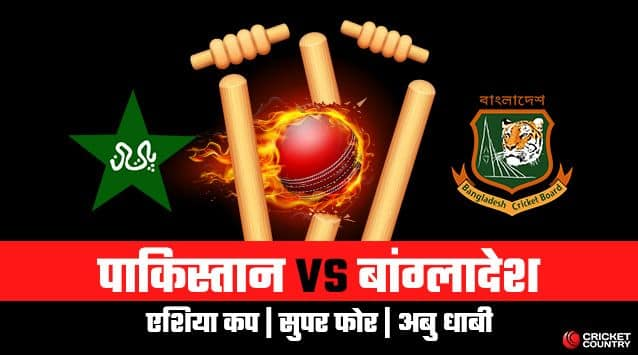 Asia cup 2018 super four 6th odi Pakistan vs Bangladesh live cricket score