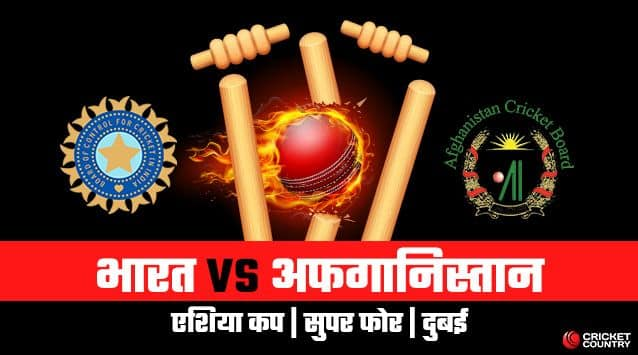 Asia cup 2018 super four 5th odi India vs afghanistan live cricket score