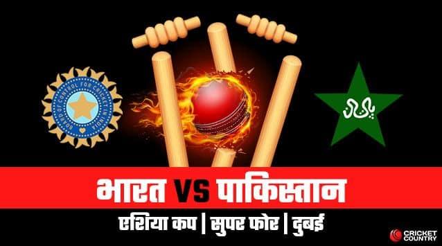 ASIA CUP 2018: Super four, India vs Pakistan, Live cricket score