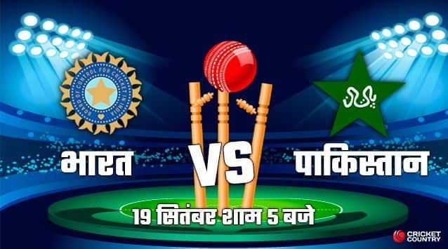 Asia Cup 2018: Who will win the India vs Pakistan match today ?