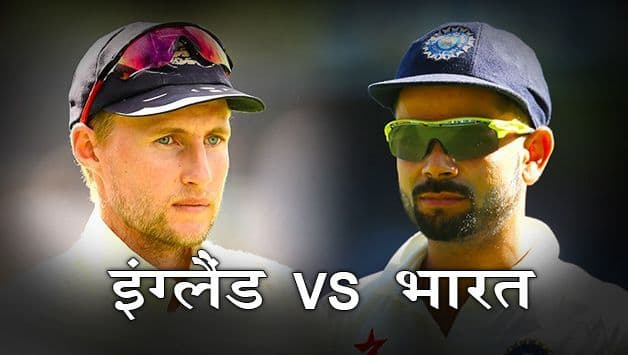 India vs England 2018, 5th Test, Day 1, LIVE Streaming: Teams, Time in IST and where to watch on TV and Online