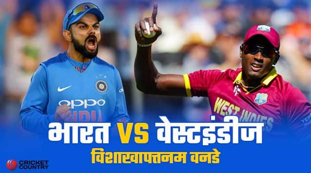 India vs West indies 2nd odi, vizag odi, live updates, live score