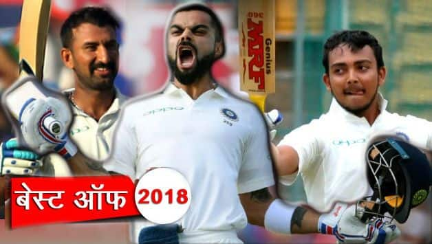 Yearender 2018 : Top five Indian Test inning, Virat kohli, pujara, hardik into records