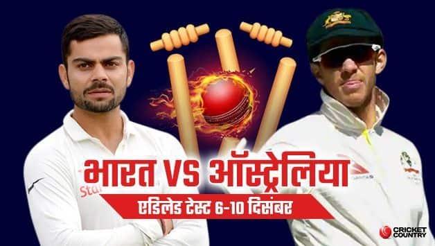 India vs Australia, 1st Test, Day 5 Live Cricket Score and Updates Adelaide