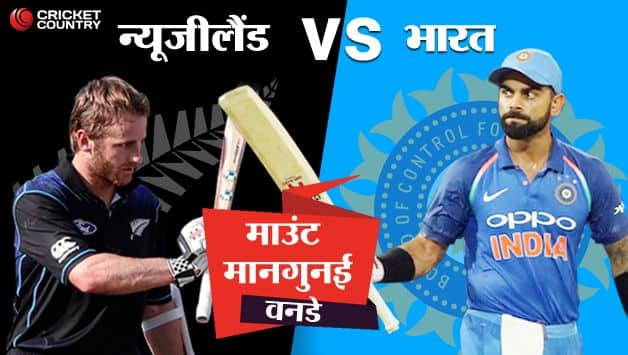 India vs New Zealand 2019: Preview and Predicted Playing XI in 2nd ODI