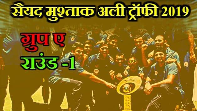 Syed Mushtaq Ali Trophy 2019, Group A, Round 1: Sachin Baby hits half century, Kerala beat Manipur by 83 runs