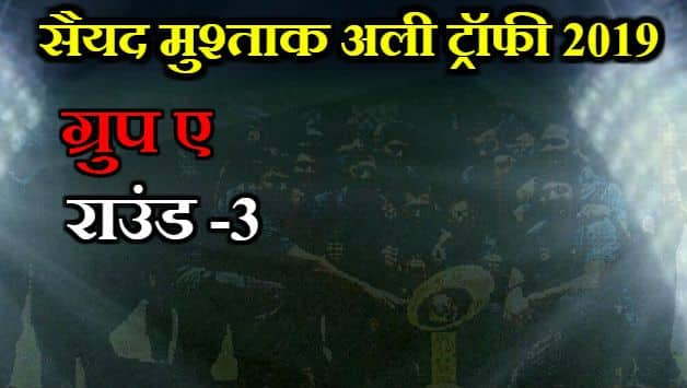 Syed Mushtaq Ali Trophy 2019, Round 3, Group A: Delhi beat Jammu and Kashmir by 4 wicktes