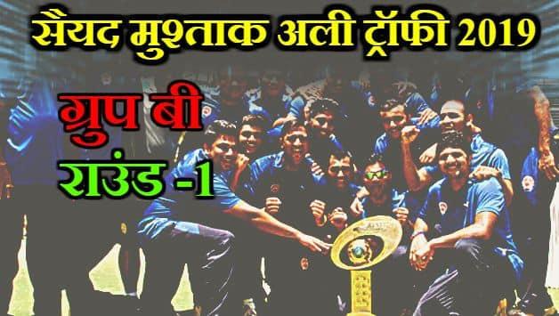 Syed Mushtaq Ali Trophy 2019: Himachal Pradesh vs Vidarbha, Round-1