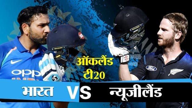 India vs New Zealand: 2nd t20 live score, match updates,