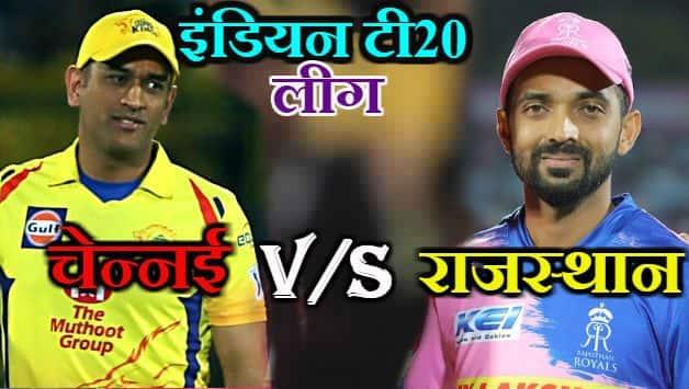 IPL 2019: Chennai super kings vs Rajasthan Royals, 12th Match: Updates, MA Chidambaram Stadium