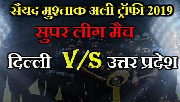 Syed Mushtaq Ali Trophy 2019, Super League, Group-B, A2 vs E2: Delhi beat Uttar Pradesh by 4 wickets