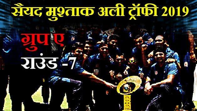 Syed Mushtaq Ali Trophy 2019, Round 7, Group A: Ashwin Hebbar, Pranith Manyala led Andhra to 91 runs win over Manipur