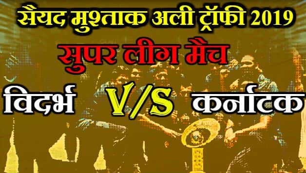 Karnataka beats Vidarbha by 6 wickets to enter into final of syed mushtaq ali trophy