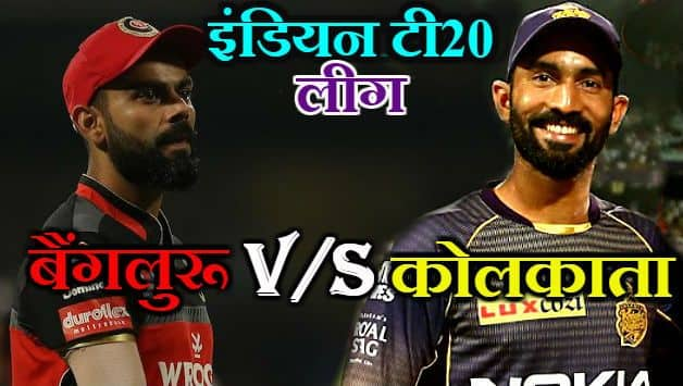 IPL2019, Bangalore vs Kolkata, Chinnaswamy Stadium, Match Updates
