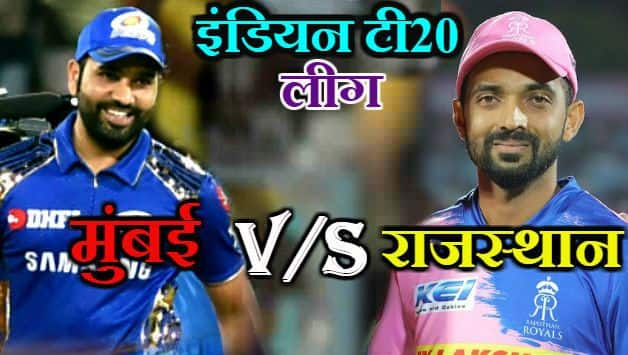 IPL 2019, Mumbai vs Rajasthan, 27th Match Update, Wankhede Stadium