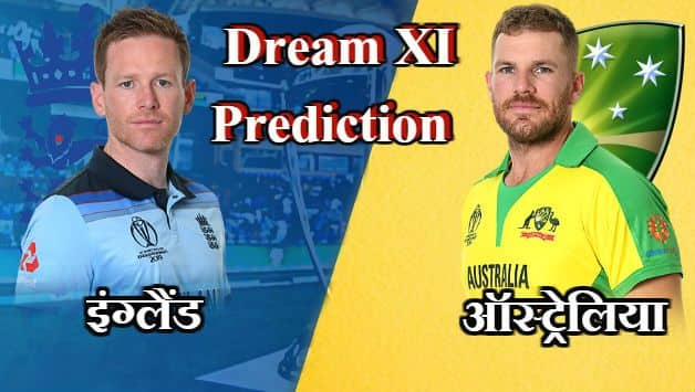 Dream11 Prediction: ENG vs AUS, Cricket World cup 2019, Match 32 Team Best Players to Pick for Today's Match between ENGLAND and AUSTRALIA at 3 PM