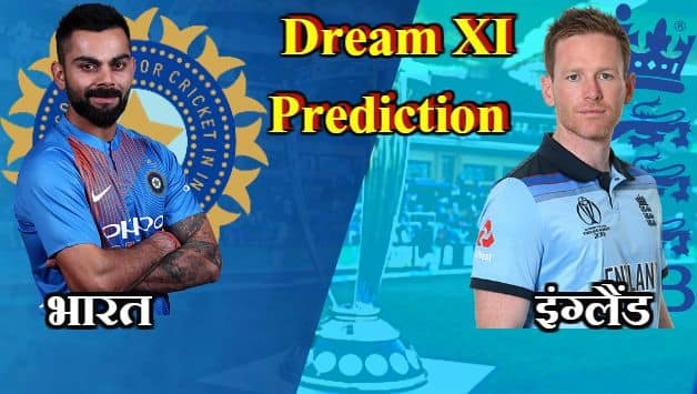 IND vs ENG Dream11 Prediction in Hindi, Cricket World Cup 2019, Match 38: Best Playing XI Players to Pick for Today's Match between India and England at 3 PM
