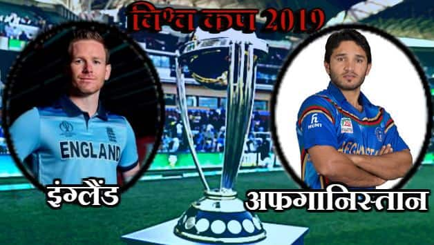 ICC Cricket World Cup 2019: England vs Afghanistan, 18 June 24th Match preview