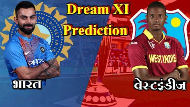IND vs WI Dream11 Prediction in Hindi, Cricket World Cup 2019: Best Playing XI Players to Pick for Today's Match between India and West Indies at 3 PM