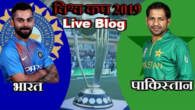 Cricket World Cup 2019 live cricket score and updates IND vs PAK, Match 22:India won by 89 runs by DLS method against Pakistan, live streaming, live score updates live blog and ball by ball commentary