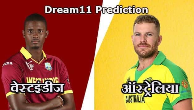 Dream11 Prediction: WI vs AUS, Cricket World cup 2019, Match 2 Team Best Players to Pick for Today's Match between West Indies and AUS at 3 PM
