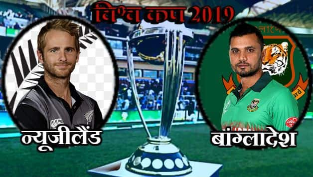 live-cricket-score-New-Zealand-vs-Bangladesh-cricket-world-cup-2019-nz-vs-ban-match-9-live-score-and-streaming-star-sports-hotstar-Kennington-Oval-live