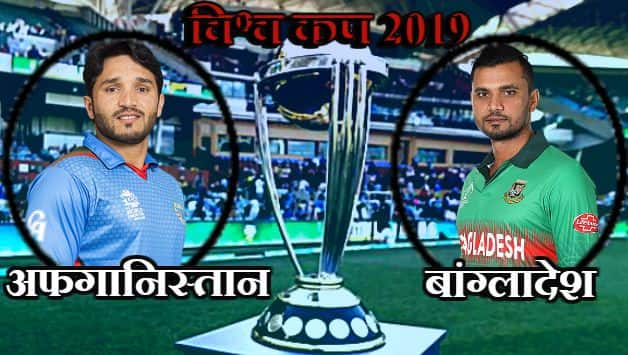 Dream11 Prediction: BAN vs AFG, Cricket World cup 2019, Match 31 Team Best Players to Pick for Today's Match between BANGLADESH and AFGHANISTAN at 3 PM