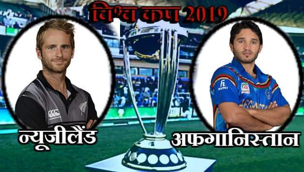 ICC CRICKET WORLD CUP 2019: New zealand won toss against afghanistan decided to bowl first