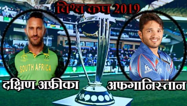ICC Cricket World Cup 2019: South Africa vs Afghanistan, Match 21st in Cardiff, south africa won toss decided to bowl first