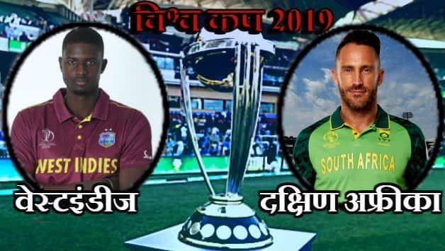 ICC Cricket World Cup 2019, South Africa vs West Indies, Match 15: Jason Holder win the toss, opt to field
