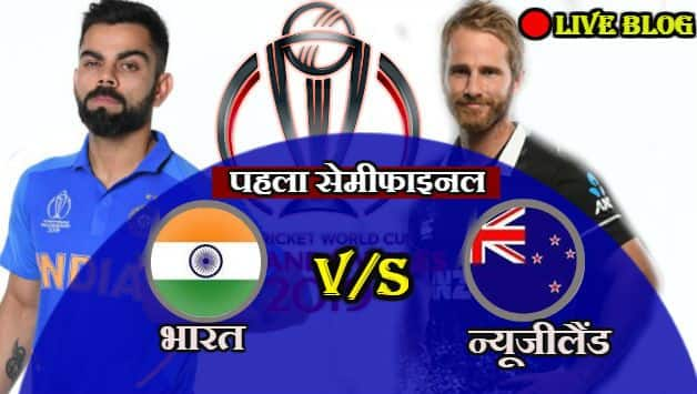 Cricket World Cup 2019 live cricket score and updates IND vs NZ, 1st Semi Final Match live streaming,  play abandoned for the day will resume tomorrow, live score updates live blog and ball by ball commentary