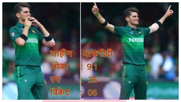 ICC CRICKET WORLD CUP: Shaheen Afridi become youngest player to take a five-wicket haul in ODI World Cup