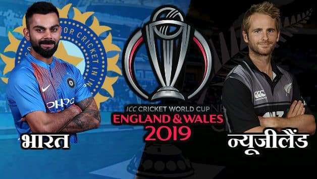 Dream11 Prediction: IND vs NZ, Cricket World cup 2019, 1st Semi final Match Team Best Players to Pick for Today's Match between India and New Zealand at 3 PM