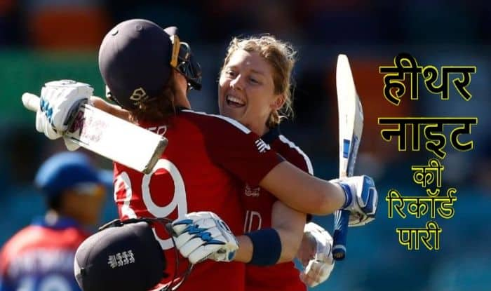 Heather Knight becomes the first woman to make a century in Test, ODI, T20 international formats