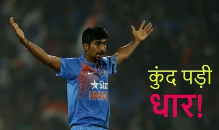 Jasprit Bumrah first time wicketless in bilateral ODI series
