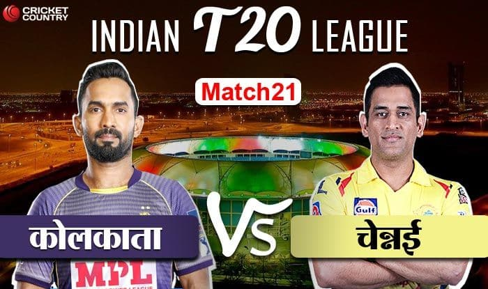 Live ipl score kkr vs csk kolkata knight riders vs chennai super kings live updates and latest news playing 11 ball by ball commentry 4165796