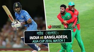 ভারত 45 রানে জয়ী | Live বাংলা Cricket Score India vs Bangladesh, Asia Cup 2016 Match 1, Dhaka