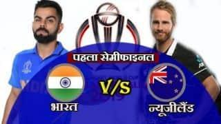 तय हो गए विश्व कप सेमीफाइनल मुकाबले, न्यूजीलैंड से भिड़ेगा भारत
