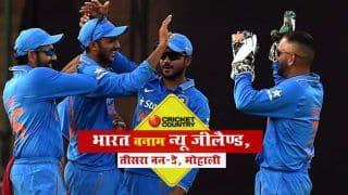Live cricket score in Hindi India vs New Zealand 3rd ODI 2016