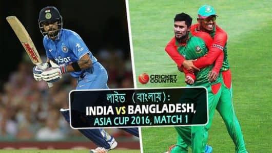 ভারত 45 রানে জয়ী | Live বাংলা Cricket Score India vs Bangladesh, Asia Cup 2016 Match 1, Dhaka, Ball-by-Ball Commentary IND vs BAN